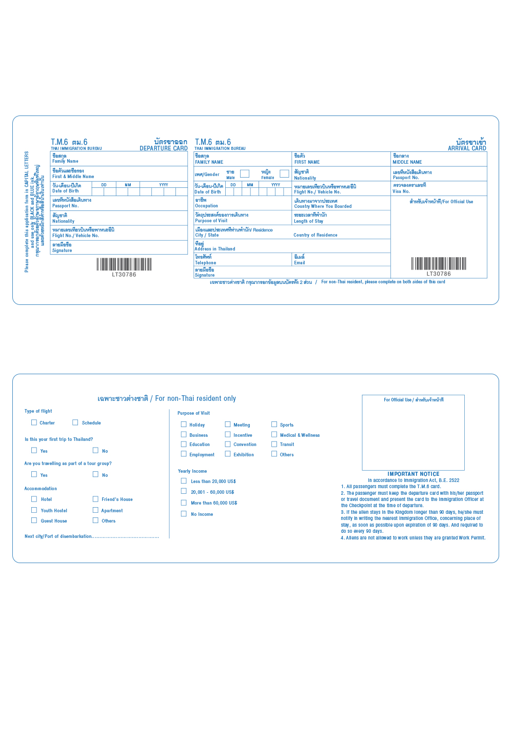 Sample of Immigration Card
